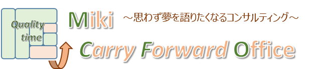Miki Carry Forward Office(竹内FP事務所)